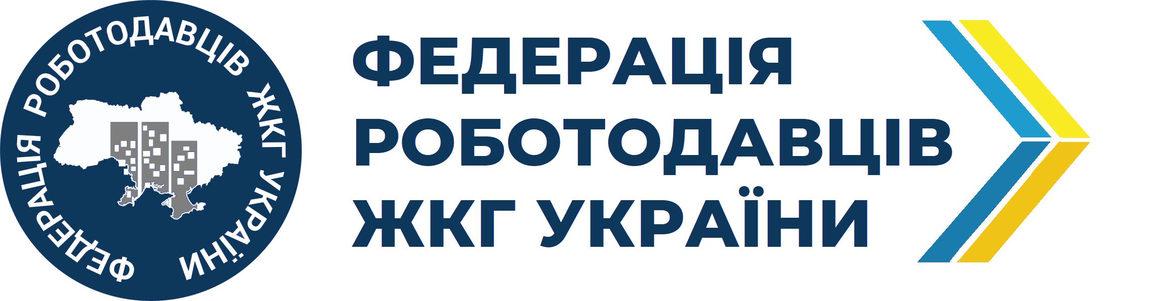 , Висновки щодо відповідності штатних розписів галузевим нормам, Федерація роботодавців ЖКГ України, КИЇВ