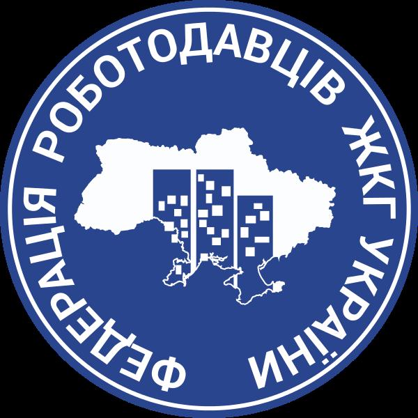 Висновки щодо відповідності штатних розписів галузевим нормам, Федерація роботодавців ЖКГ України, КИЇВ